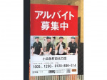 吉野家 小田急町田北口店