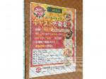 太陽のトマト麺 三田支店