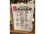 蔵出し熟成らーめん 味噌の鶏神 刈谷店