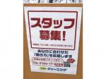 ポニークリーニング 奥沢駅前店