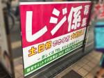 理容サミット 千代田店