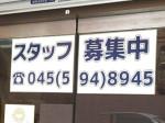 宅配クック123 横浜南店