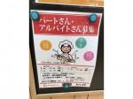 OSOZAi-YA 美濃味匠 マックスバリュ本山店