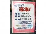 株式会社 白バラドライ 泉町店