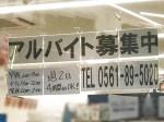 ファミリーマート 瀬戸紺屋田店