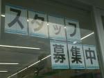 ファミリーマート 天白高坂店