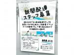 朝日新聞サービスアンカー(ASA) 赤羽