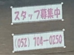 ニチイケアセンター 名東