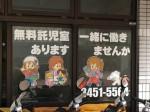 読売センター 芝浦