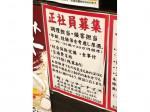 産直居酒屋 ふらいぱん 浜松町店