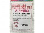 peach club(ピーチクラブ) アリオ鳳店