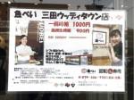 魚べい 三田ウッディタウン店
