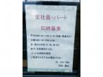 ライフ薬局 東川口店
