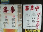 大黒(だいこく) 西九条店