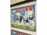 ファミリーマート 近鉄名古屋駅1番ホーム前店