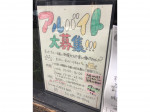 Dining+Cafe&Bar閏(うるう)