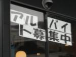 石焼らーめん 火山 西多賀店