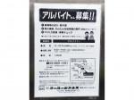 (株)コーユービジネス 東京サポートセンター