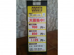 COCO'S(ココス) 高松中央通店