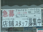 ローソンストア100 安城桜井店
