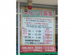 ファミリーマート 安城駅北店