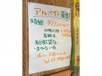屋台居酒屋 大阪 満マル 武蔵小山店