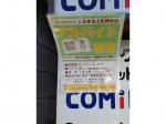 コミック&インターネットカフェ COMiMARU(コミマル) 上石神井店
