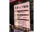 ホルモン道場 佳乃坊 蕨店