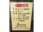 Journey COFFEE ROASTERS(ジャーニーコーヒーロースターズ)