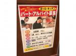杵屋 名古屋セントラルパーク店