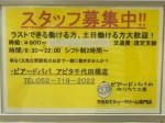 ビアードパパ アピタ千代田橋店