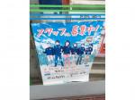 ファミリーマート 糀谷駅南店