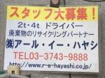 株式会社アール・イー・ハヤシ リサイクルセンター