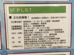 PLST(プラステ)イオンモール大和郡山店
