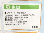 ikka(イッカ) イオンモール大和郡山店
