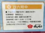 おひつごはん四六時中 大和郡山店(フードコート)