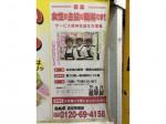 日本亭 小平学園東町店