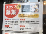 RAMEN火影 produced by 麺処ほん田