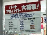 マルエドラッグ 高崎菅谷店