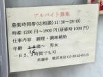 油そば専門店笑麺亭 糀谷本店