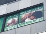 369MIROKU(ミロク) 吾妻橋(浅草)店