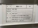 鎌倉パスタ カレッタ汐留店