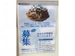 BIGOLI(ビゴリ) イオン品川シーサイド店