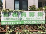 株式会社 湘和タクシーFiT
