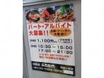 洋麺屋 五右衛門 阿佐ヶ谷店
