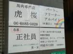 馬肉専門店 虎桜
