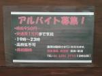 鶏魚酒場 炭治郎