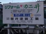 有限会社蟹井塗装工業
