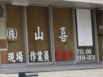 株式会社 山喜