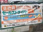 ヤマト運輸 名古屋千代田支店